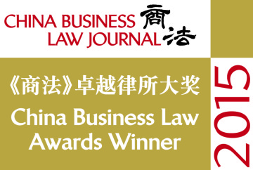 2015 China Business Law Awards